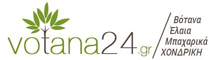 Votana24.gr - ΧΟΝΔΡΙΚΗ ΠΩΛΗΣΗ ΒΟΤΑΝΩΝ, ΑΙΘΕΡΙΩΝ ΕΛΑΙΩΝ, ΜΠΑΧΑΡΙΚΩΝ, ΚΑΦΕ